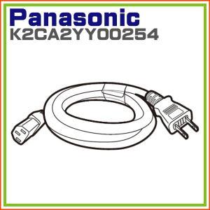 パナソニック ブルーレイ/DVDレコーダー「DIGA」電源コード 電源ケーブル K2CA2YY00254 hometec