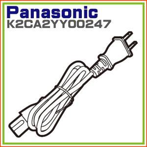 パナソニック デジタルカメラ一眼電源コード 電源ケーブル K2CA2YY00247|hometec