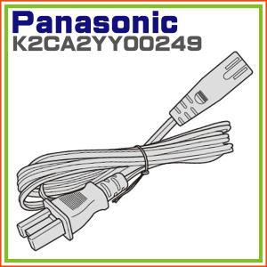 パナソニック 液晶テレビ電源コード 電源ケーブル K2CA2YY00249 hometec