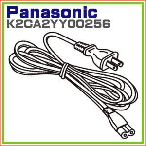 パナソニック ホーム/その他ラジオ電源コード 電源ケーブル K2CA2YY00256|hometec