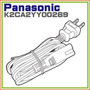 パナソニック ブルーレイ/DVDレコーダー・プレーヤー・ビデオデッキDIGA プラス電源コード 電源ケーブル K2CA2YY00269 hometec