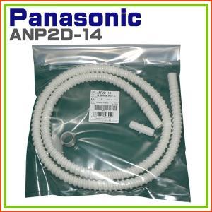 パナソニック 食器乾燥機用 延長用排水ホース(1.4M) ANP2D-14|hometec