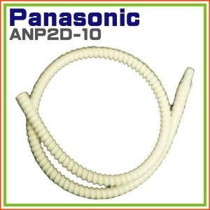 パナソニック 食器乾燥機用 延長用排水ホース(1M) ANP2D-10|hometec