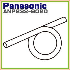 パナソニック 食器乾燥機用 排水ホースC ANP232-8020|hometec