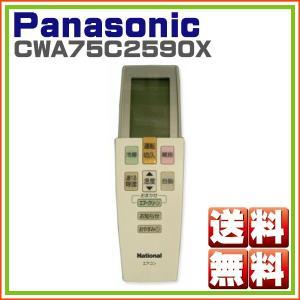 エアコン用リモコン ナショナル CWA75C2590X ※取...