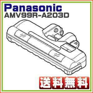 純正部品:掃除機 ヘッド パナソニック ナショナル 親ノズル AMV99R-A203D 送料無料|hometec