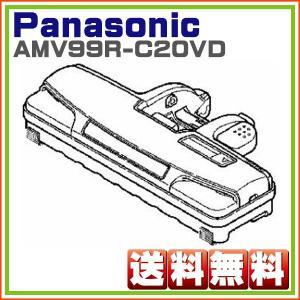 掃除機 ヘッド パナソニック ナショナル 親ノズル AMV99R-C20VD|hometec