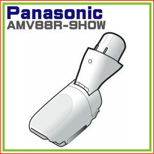 メーカー生産完了: MC-M9W 対応 掃除機 ヘッド パナソニック ナショナル 子ノズル AMV88R-9H0W|hometec