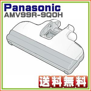 メーカー生産完了:掃除機 ヘッド パナソニック ナショナル 親ノズル AMV99R-9Q0H|hometec