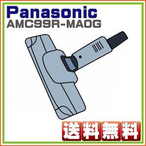 メーカー生産完了:MC-H62 対応 掃除機 ヘッド パナソニック ナショナル 床用ノズル(エアロショット) AMC99R-MA0G|hometec