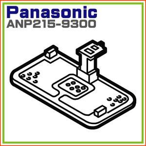 パナソニック 食器乾燥機用 残さいフィルター ANP215-9300|hometec