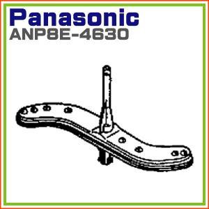 パナソニック 食器乾燥機用 ノズル ANP8E-4630|hometec