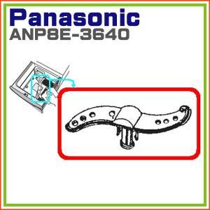 パナソニック 食器乾燥機用 ノズル ANP8E-3640|hometec