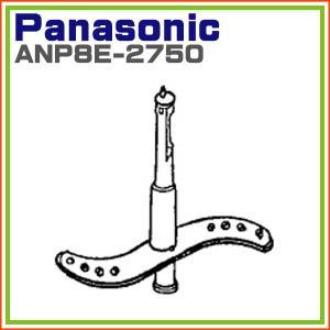 パナソニック 食器乾燥機用 ノズル ANP8E-2750|hometec
