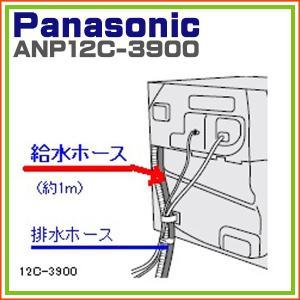 パナソニック 食器乾燥機用 給水圧力ホース(1020mm) ANP12C-3900|hometec