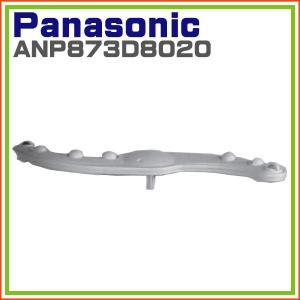 パナソニック 食器乾燥機用 ノズルD ANP873D8020|hometec