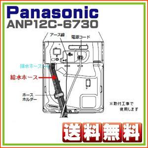 パナソニック 食器乾燥機用 給水圧力ホース ANP12C-6730|hometec