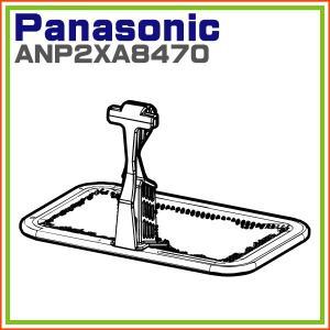 パナソニック 食器乾燥機用 残さいフィルター ANP2XA8470|hometec