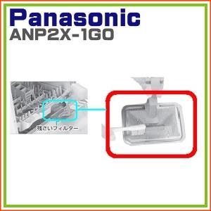 パナソニック 食器乾燥機用 残さいフィルター ANP2X-1G0|hometec