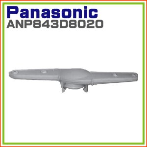 パナソニック 食器乾燥機用 ノズルB (R) ANP843D8020|hometec