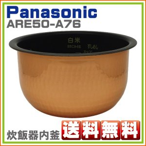 【ARE50A76】 【Panasonic】 (内釜) ARE50-A76★ 炊飯器用内なべ パナソニック