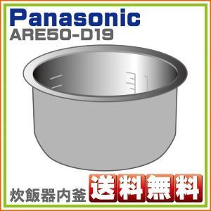 パナソニック SR-NF181-C 対応 炊飯器 内釜(1.8Lタイプ) ARE50-D19  ※取寄せ品|hometec