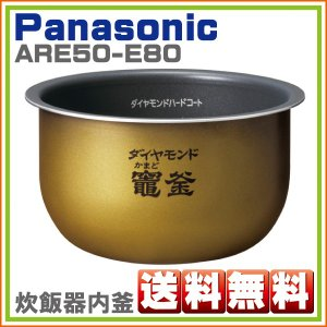 メーカー生産完了:パナソニック SR-SA102-N SR-SB102-S 対応 炊飯器 内釜 ARE50-E80  ※取寄せ品|hometec