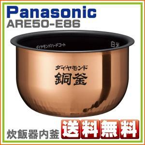 パナソニック SR-HB102-W 対応 炊飯器 内釜 ARE50-E86  ※取寄せ品|hometec