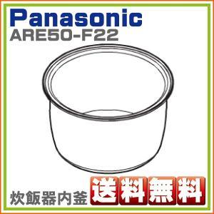 パナソニック SR-SPX184-RK SR-SPX183-W SR-SPX183-RK SR-SPX184-W 対応 炊飯器 内釜 ARE50-F22  ※取寄せ品|hometec