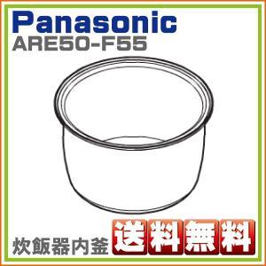 パナソニック SR-SH183-W SR-SH184-N 対応 炊飯器用 内釜 ARE50-F55  ※取寄せ品|hometec