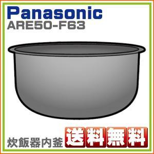 パナソニック SR-HVE1050-N SR-HC104-W SR-HC103-N 対応 炊飯器 内釜 ARE50-F63  ※取寄せ品|hometec