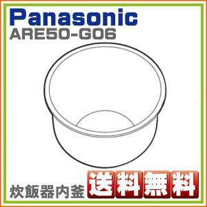 パナソニック SR-PB10E3-PW SR-PB10E1 SR-PB10E2 対応 炊飯器 内釜 ARE50-G06  ※取寄せ品|hometec