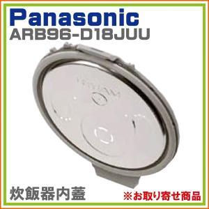 パナソニック SR-SK102-N 対応 炊飯器 内蓋 加熱板 ARB96-D18JUU ※取寄せ品|hometec