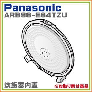 メーカー生産完了:パナソニック SR-HX102-N 対応 炊飯器 内蓋 加熱板 ARB96-E84TZU ※取寄せ品|hometec