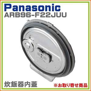 メーカー生産完了:パナソニック SR-SPX183-RK SR-SPX183-W SR-WSX183S-S 対応 炊飯器 内蓋 加熱板 (加熱板フィルター付き) ARB96-F22JUU ※取寄せ品|hometec