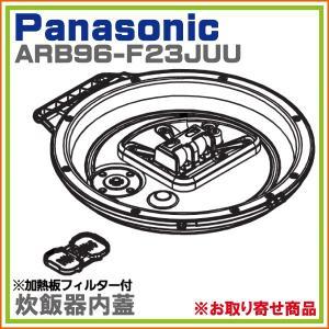 純正部品: パナソニック SR-SPX103-W SR-WS...