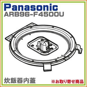 パナソニック SR-PX104-K 対応 炊飯器 内蓋 加熱板 ARB96-F4500U ※取寄せ品|hometec