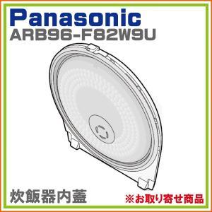 パナソニック SR-HB184-K SR-HB18E2-W SR-HX184-W SR-HB184-W 対応 炊飯器 内蓋 加熱板 ARB96-F82W9U ※取寄せ品|hometec