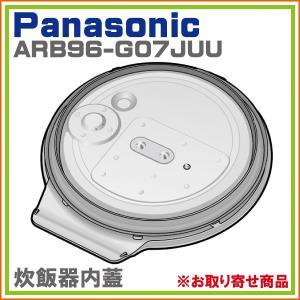 パナソニック SR-WSX184S-K SR-SPX184-RK SR-SPX184-W SR-WSX184S-W 対応 炊飯器 内蓋 加熱板 ARB96-G07JUU ※取寄せ品|hometec