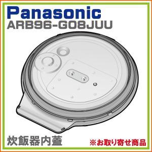 パナソニック SR-SPX104-W SR-WSX104S-W SR-WSX104S-K SR-SPX104-RK 対応 炊飯器 内蓋 加熱板 ARB96-G08JUU ※取寄せ品|hometec