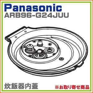 パナソニック SR-WSX185S-K SR-SPX185-RK SR-SPX185-W SR-WSX185S-W 対応 炊飯器 内蓋 加熱板 ARB96-G24JUU ※取寄せ品|hometec