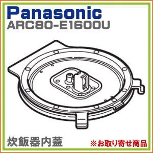 パナソニック SR-PX101-W SR-PX102 SR-PX101-P 対応 炊飯器 内蓋 ARC80-E1600U ※取寄せ品|hometec