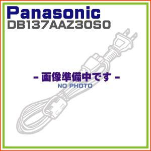 電気掛け敷毛布用コントローラー リモコン 電源 パナソニック ナショナル DB137AAZ30S0|hometec