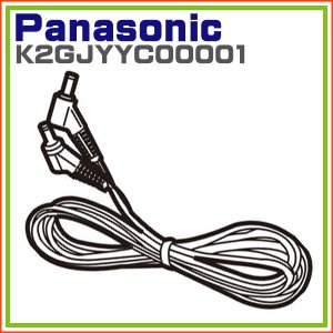 DCケーブル K2GJYYC00001  旧型番:K2GJ2DC00015 パナソニック|hometec