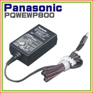 ACアダプター PQWEWP800 パナソニック|hometec