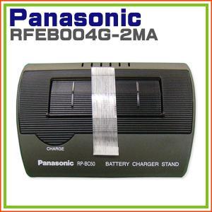 RF-NT850RA-S 対応 FM-AM-ラジオNIKKEI 3バンドレシーバー 用 バッテリーチャージャースタンド RFEB004G-2MA パナソニック|hometec