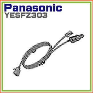 CN-MP50D 対応 ポータブルSDカーナビステーション シガーライターコード 2m YESFZ303 パナソニック|hometec