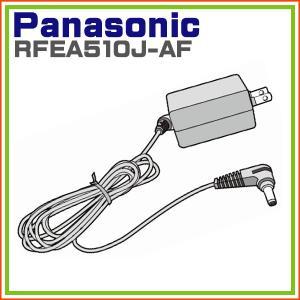 UN-JL10T1-K 対応 ACアダプター RFEA510J-AF パナソニック|hometec
