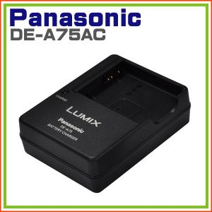 DMC-FP3 対応 デジタルカメラ LUMIX 用 バッテリーチャージャー DE-A75AC パナソニック|hometec