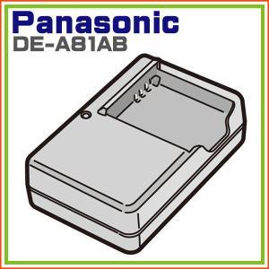 DMC-LX7 DMC-LX5 対応 デジタルカメラ LUMIX 用 バッテリーチャージャー DE-A81AB パナソニック|hometec
